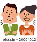 人物 夫婦 笑顔のイラスト 20004012