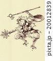 天狗 20012839
