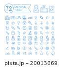 アイコン イコン メディカルのイラスト 20013669