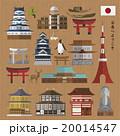 構築 カルチャー 文化 20014547