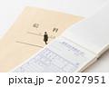 ビジネス 給料明細 給料支払明細書の写真 20027951