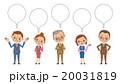 ビジネスチーム ビジネス 人物のイラスト 20031819