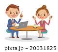 商談・打ち合わせ・ミーティングイメージ(若い男性と女性) 20031825