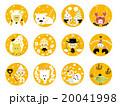 12星座(ホロスコープ) 20041998