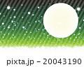 背景素材壁紙,スターダスト,星屑,銀河系,満月,星空,天の川,夜景,キラキラ,縞模様,ストライプ, 20043190