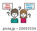 免税 20055534