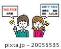 免税 20055535