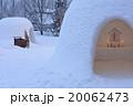 かまくら 秋田県横手市 20062473