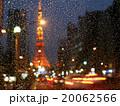 雨の東京タワーと近隣の街並み 20062566
