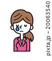 会社員 20063540