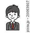 ベクター 会社員 ビジネスマンのイラスト 20063607