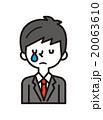 会社員 20063610