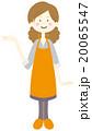 主婦 紹介 20065547