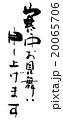 筆文字 寒中お見舞い申し上げます.n 20065706
