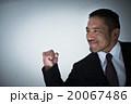 男性 ビジネスマン ガッツポーズの写真 20067486