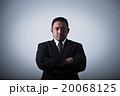 男性 ビジネスマン 腕組みの写真 20068125