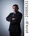男性 ビジネスマン 腕組みの写真 20068132