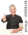 血圧が安定している高齢者 20068148