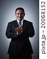 男性 ビジネスマン 拍手の写真 20068152
