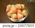 白いイチゴ 20077655