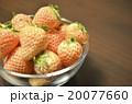 白いイチゴ 20077660