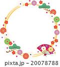 年賀状素材 フレーム カラフルのイラスト 20078788