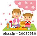 花見 ピクニック 親子のイラスト 20080930