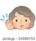 高齢者 表情 耳が聞こえずらい 20086753