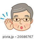 高齢者 表情 耳が遠い 20086767