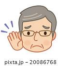 高齢者 表情 耳が遠い 20086768