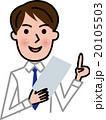 男性 ビジネスマン 講師 ワイシャツ 20105503