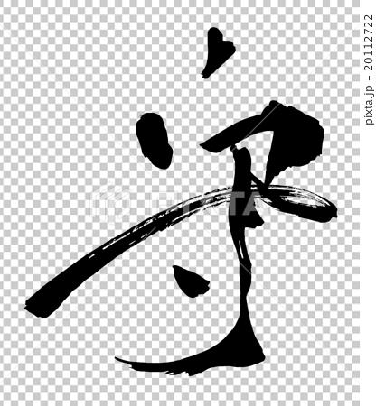 筆文字 守.nのイラスト素材 [20112722] - PIXTA