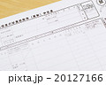 扶養控除 書類 税の写真 20127166
