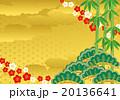 松竹梅 年賀状素材 ベクターのイラスト 20136641