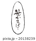 笹かまぼこ 筆文字 文字のイラスト 20138239