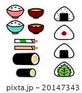和な食事(ご飯・ご飯茶碗・お味噌汁・おにぎり・海苔巻き) 20147343