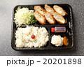 ささみチーズ弁当 20201898