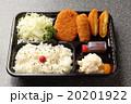 チーズひれかつ弁当 20201922