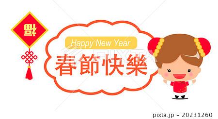 中国語 繁体字 で 旧正月 春節 おめでとうございます 表記のイラスト 中国人女の子付き のイラスト素材