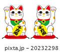 猫 招き猫 縁起物のイラスト 20232298