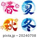 季節 筆文字 漢字のイラスト 20240708