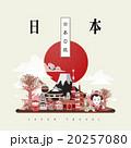 アイコン イコン 観光のイラスト 20257080