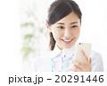 人物 女性 笑顔の写真 20291446