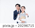 家庭教師 20296715