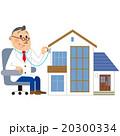 家の診察 20300334