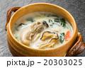 かきのクリームシチュー oyster chowder   20303025