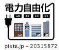 電力自由化 企業 電力のイラスト 20315872