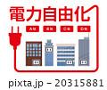 電力自由化 企業 電力のイラスト 20315881
