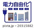 電力自由化 企業 電力のイラスト 20315882