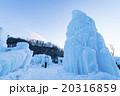 支笏湖 氷濤まつり 20316859